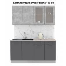 "Кухня ""Мила"" 1,6 м ЛДСП (антрацит - бетон)"