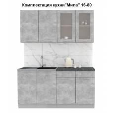 "Кухня ""Мила"" 1,6 м ЛДСП (бетон - бетон)"