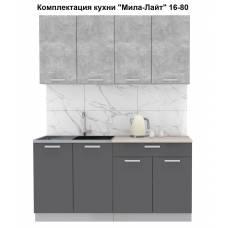 "Кухня ""Мила-Лайт"" 1,6 м ЛДСП (антрацит - бетон)"