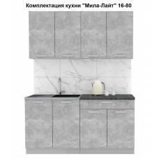 "Кухня ""Мила-Лайт"" 1,6 м ЛДСП (бетон - бетон)"