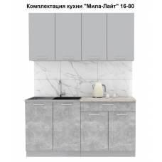 """Кухня """"Мила-Лайт"""" 1,6 м ЛДСП (бетон - серебро)"""