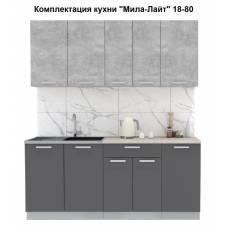 "Кухня ""Мила-Лайт"" 1,8 м ЛДСП (антрацит - бетон)"