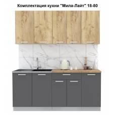 """Кухня """"Мила-Лайт"""" 1,8 м ЛДСП (антрацит - дуб золотой)"""