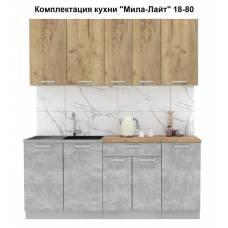 "Кухня ""Мила-Лайт"" 1,8 м ЛДСП (бетон - дуб золотой)"
