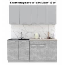 """Кухня """"Мила-Лайт"""" 1,8 м ЛДСП (бетон - серебро)"""