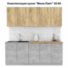 "Кухня ""Мила-Лайт"" 2,0 м ЛДСП (бетон - дуб золотой)"
