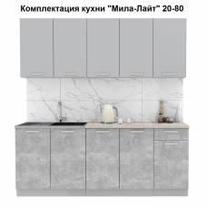 """Кухня """"Мила-Лайт"""" 2,0 м ЛДСП (бетон - серебро)"""